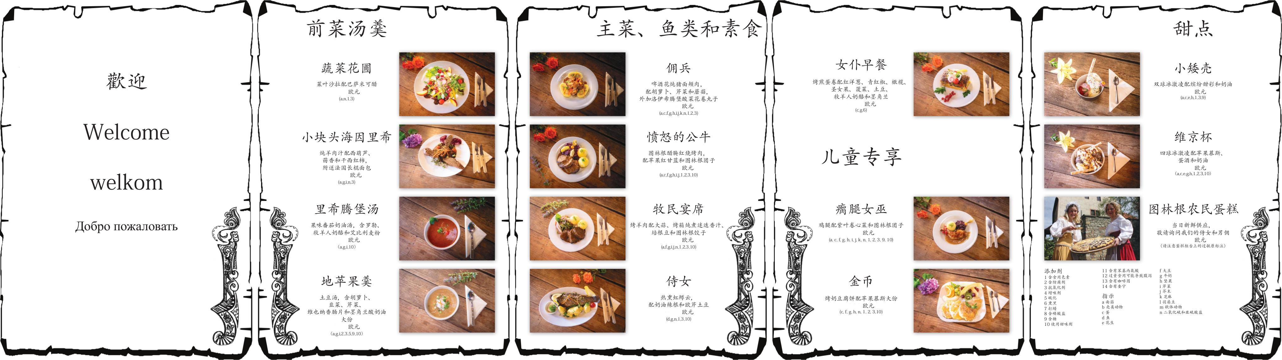 Speisekarte auf chinesich und russisch in der Burgschänke der Leuchtenburg